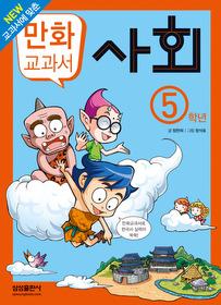 (만화 교과서) 사회 5학년