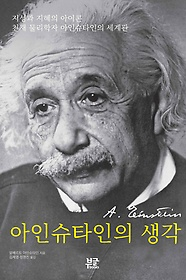 아인슈타인의 생각