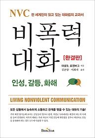 NVC 비폭력대화 - 완결판