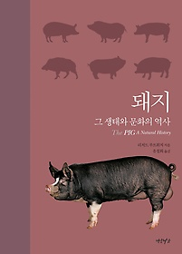 돼지 그 생태와 문화의 역사