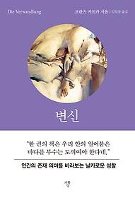 변신 (미니북)