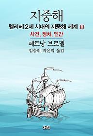 지중해 - 펠리페 2세 시대의 지중해 세계 3