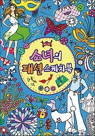 소녀의 패션 스케치북
