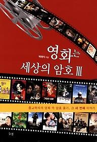 영화는 세상의 암호 3