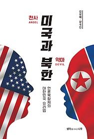 천사 미국과 악마 북한