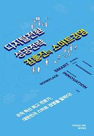 디지털전환 성공전략 김홍진의 스마트경영 :IT전문 경영인 김홍집 칼럼집