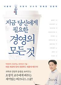 (지금 당신에게 필요한)경영의 모든 것 : 서울대 오정석의 명쾌한 경영학