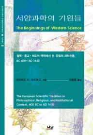 서양과학의 기원들