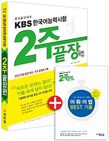 KBS �ѱ���ɷ½��� 2�� ������