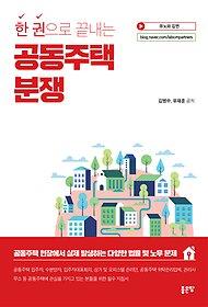 한 권으로 끝내는 공동주택 분쟁