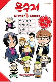 은수저 Silver Spoon 가이드북