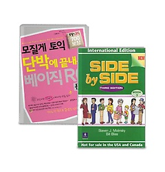 """<font title=""""SIDE BY SIDE 3 : Student Book (3rd Edition) + 모질게 토익 단박에 끝내는 베이직 RC 문법 패키지"""">SIDE BY SIDE 3 : Student Book (3rd Editi...</font>"""