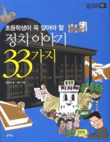정치 이야기 33가지