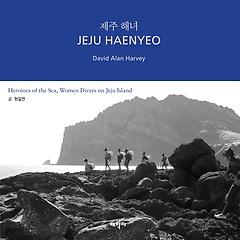 제주 해녀 JEJU HAENYEO