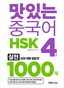 맛있는 중국어 HSK 4급 1000제