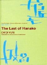 The Last of Hanako (하나코는 없다)