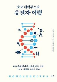 호모 에렉투스의 유전자 여행