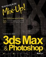 "<font title=""Mix-Up! 디자이너를 위한 3ds Max & Photoshop"">Mix-Up! 디자이너를 위한 3ds Max & Photos...</font>"