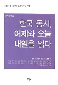 한국 동시, 어제와 오늘 내일을 읽다