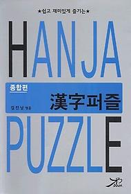 한자 퍼즐 HANJA PUZZLE - 종합편