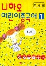 니하오 어린이 중국어 1 - 교사용