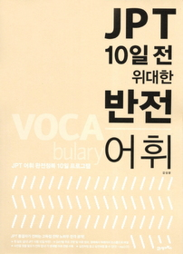 JPT 10일 전 위대한 반전 - 어휘