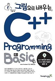 그림으로 배우는 C++ Programming Bagic