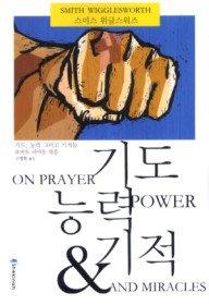 기도, 능력 그리고 기적들