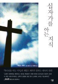 십자가를 아는 지식