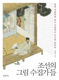 조선의 그림 수집가들