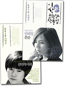 이상문학상 작품집 2014~2013