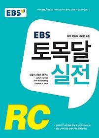 EBS 토목달 실전 RC