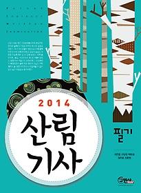 산림기사 필기 (2014)