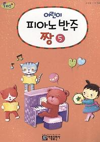 어린이 피아노 반주짱 5