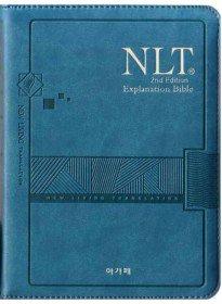 """<font title=""""영문 NLT 2nd Edition 해설성경 (특소/단본/색인/이태리신소재/지퍼/청록색)"""">영문 NLT 2nd Edition 해설성경 (특소/단본...</font>"""