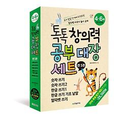 톡톡 창의력 공부대장 세트 (4~6세)