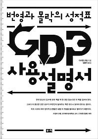 GDP 사용설명서:번영과 몰락의 성적표/다이앤 코일 지음;김홍식 옮김