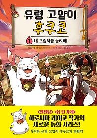 유령 고양이 후쿠코 1