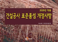 2020년 적용 건설공사 표준품셈 개정사항
