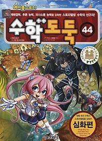 코믹 메이플 스토리 수학도둑 44