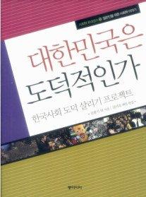 대한민국은 도덕적인가