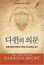 다윈의 의문 : 동물 생명의 폭발적 기원과 지적설계의 증거(초판본)/463