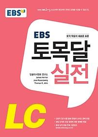 EBS 토목달 실전 LC