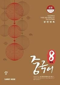 팔선생 중국어 4권 기본심화
