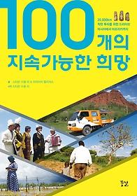 100개의 지속가능한 희망