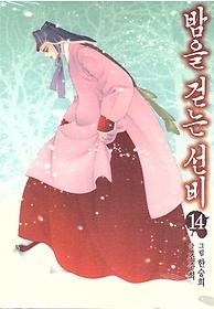밤을 걷는 선비 14