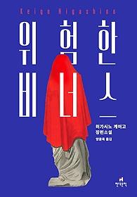 위험한 비너스 : 히가시노 게이고 장편소설