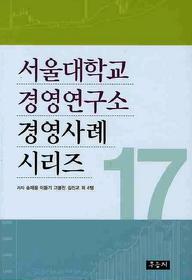 서울대학교 경영연구소 경영사례 시리즈 17