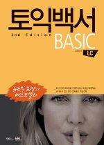 토익백서 Basic LC