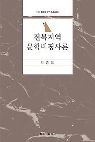 전북 지역 문학 비평사론
